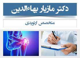 دکتر مازیار بهاءالدین - متخصص ارتوپدی