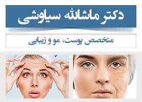دکتر ماشالله سیاوشی - متخصص پوست، مو و زیبایی