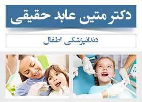 دکتر متین عابد حقیقی - دندانپزشکی اطفال