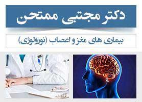 دکتر مجتبی ممتحن - بیماری های مغز و اعصاب (نورولوژی)