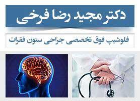 دکتر مجید رضا فرخی - فلوشیپ فوق تخصصی جراحی ستون فقرات