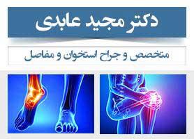 دکتر مجید عابدی - متخصص و جراح استخوان و مفاصل