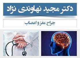 دکتر مجید نهاوندی نژاد - جراح مغز و اعصاب