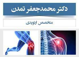 دکتر محمدجعفر تمدن - متخصص ارتوپدی