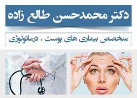دکتر محمدحسن طالع زاده - متخصص بیماری های پوست ، درماتولوژی