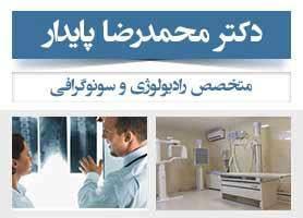 دکتر محمدرضا پایدار - متخصص رادیولوژی و سونوگرافی