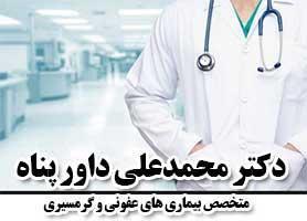 دکتر محمدعلی داور پناه - متخصص بیماری های عفونی و گرمسیری