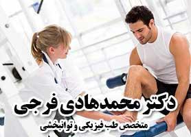 دکتر محمدهادی فرجی - متخصص طب فیزیکی و توانبخشی