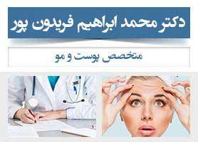 دکتر محمد ابراهیم فریدون پور - متخصص پوست و مو