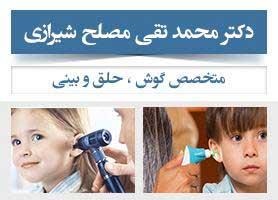 دکتر محمد تقی مصلح شیرازی - متخصص گوش ، حلق وبینی