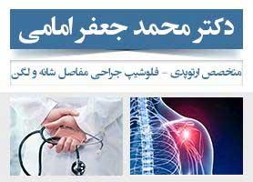دکتر محمد جعفر امامی - متخصص ارتوپدی - فلوشیپ جراحی مفاصل شانه و لگن
