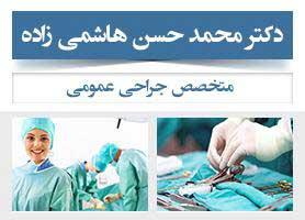 دکتر محمد حسن هاشمی زاده - متخصص جراحی عمومی