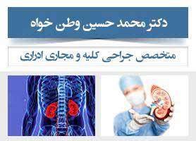 دکتر محمد حسین وطن خواه - متخصص جراحی کلیه و مجاری ادراری