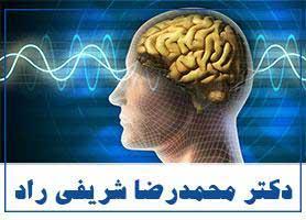 دکتر محمدرضا شریفی راد - متخصص جراحی مغز و اعصاب
