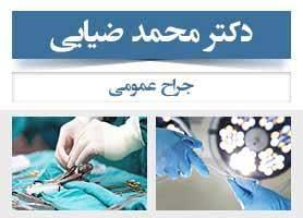 دکتر محمد ضیایی - جراح عمومی