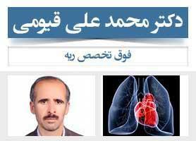 دکتر محمد علی قیومی - فوق تخصص ریه