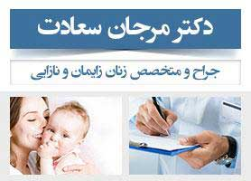 دکتر مرجان سعادت - جراح و متخصص زنان زایمان و نازایی