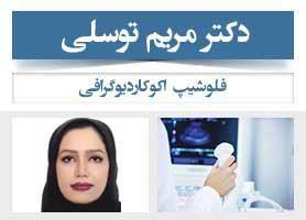 دکتر مریم توسلی - فلوشیپ اکوکاردیوگرافی