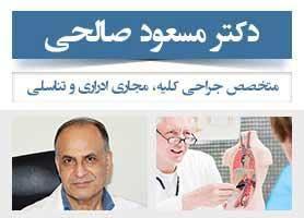 دکتر مسعود صالحی - متخصص جراحی کلیه، مجاری ادراری و تناسلی