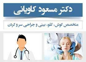 دکتر مسعود کاویانی - متخصص گوش، گلو، بینی و جراحی سر و گردن