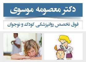 دکتر معصومه موسوی - فوق تخصص روانپزشکی کودک و نوجوان