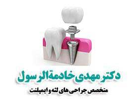 دکتر مهدی خادمةالرسول - متخصص جراحی های لثه و ایمپلنت