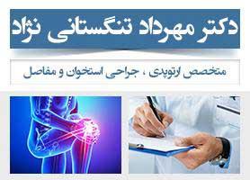 دکتر مهرداد تنگستانی نژاد - متخصص ارتوپدی ، جراحی استخوان و مفاصل