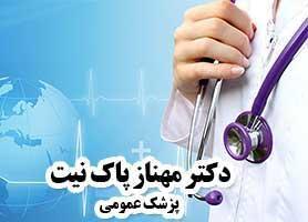 دکتر مهناز پاک نیت - پزشک عمومی