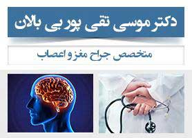 دکتر موسی تقی پور بی بالان - متخصص جراح مغز و اعصاب