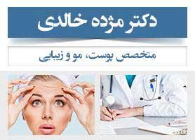 دکتر مژده خالدی - متخصص پوست، مو و زیبایی