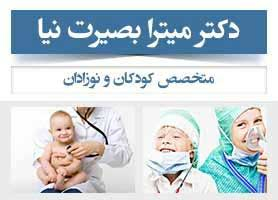 دکتر میترا بصیرت نیا - متخصص کودکان و نوزادان