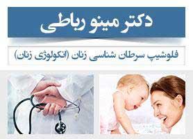 دکتر مینو رباطی - فلوشیپ سرطان شناسی زنان (انکولوژی زنان)