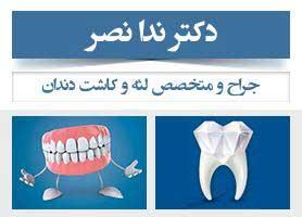 دکتر ندا نصر - جراح و متخصص لثه و کاشت دندان