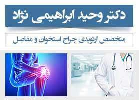 دکتر وحید ابراهیمی نژاد - متخصص ارتوپدی جراح استخوان و مفاصل