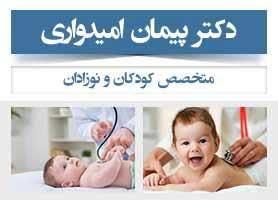 دکتر پیمان امیدواری - متخصص کودکان و نوزادان در شیراز
