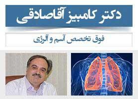 دکتر کامبیز آقاصادقی - فوق تخصص آسم و آلرژی