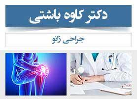 دکتر کاوه باشتی - متخصص ارتوپدی - فوق تخصص جراحی زانو
