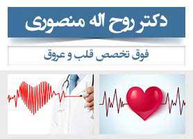 دکتر روح اله منصوری - فوق تخصص قلب و عروق