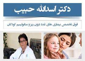 دکتر اسدالله حبیب - فوق تخصص بیماری های غدد درون ریز و متابولیسم کودکان