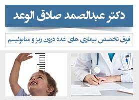 دکتر عبدالصمد صادق الوعد - فوق تخصص بیماری های غدد درون ریز و متابولیسم
