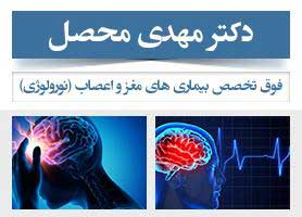 دکتر مهدی محصل - فوق تخصص بیماری های مغز و اعصاب (نورولوژی)