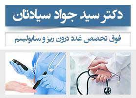 دکتر سید جواد سیادتان - فوق تخصص غدد درون ریز و متابولیسم