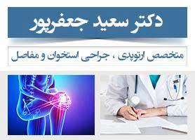 دکتر سعید جعفرپور - متخصص ارتوپدی ، جراحی استخوان و مفاصل