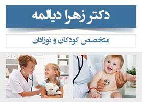 دکتر زهرا دیالمه - متخصص کودکان و نوزادان