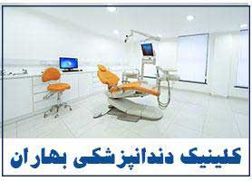 کلینیک دندانپزشکی بهاران