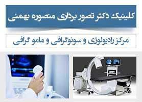 کلینیک رادیولوژی، سونوگرافی و ماموگرافی دکتر منصوره بهمنی