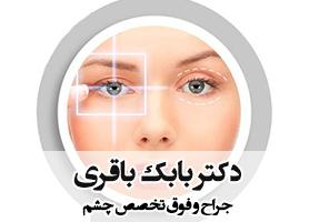 دکتر بابک باقری - جراح و فوق تخصص چشم