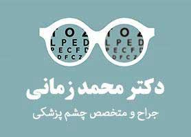 دکتر محمد زمانی - جراح و متخصص چشم