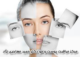 مرکز مراقبت پوست ، مو دکتر حمید مهاجری نژاد