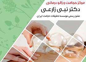 مرکز حجامت و زالو درمانی دکتر نبی زارعی